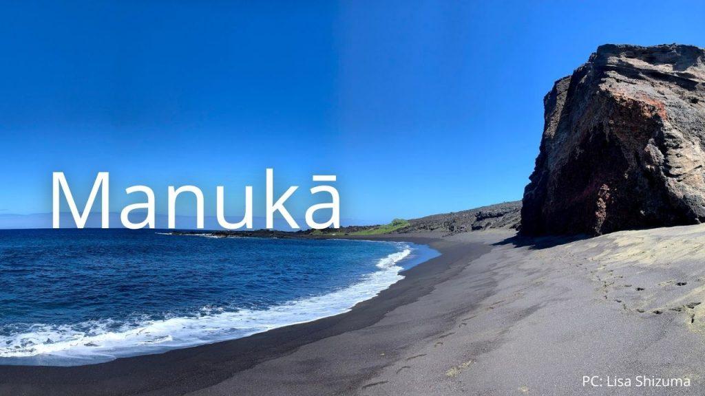 An image of Manukā NAR