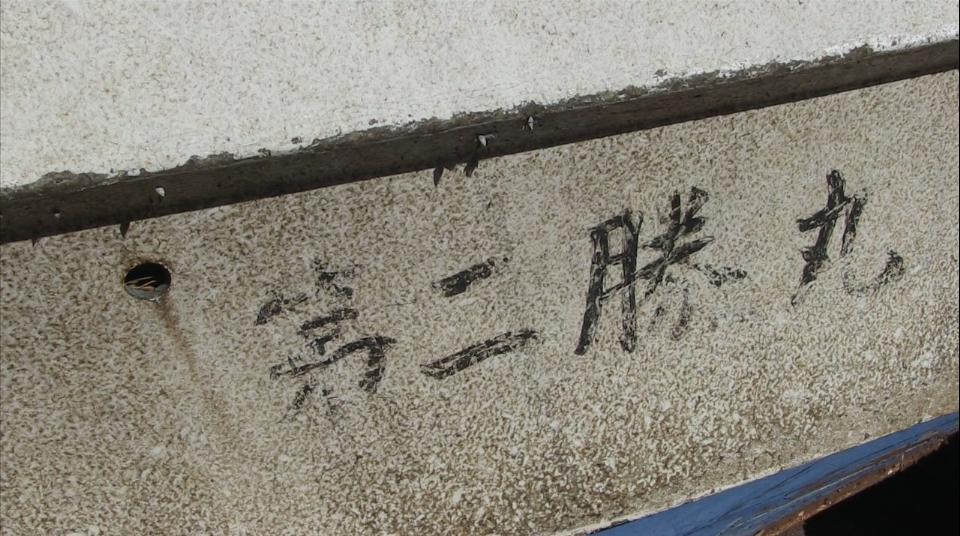 Daini Katsu Maru